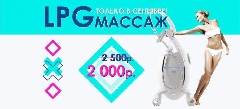 LPG-массаж всего за 2 000 рублей вместо 2 500 до конца сентября!