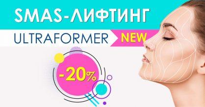 Безоперационный SMAS-лифтинг на новом аппарате Ultraformer со скидкой 20% до конца августа!