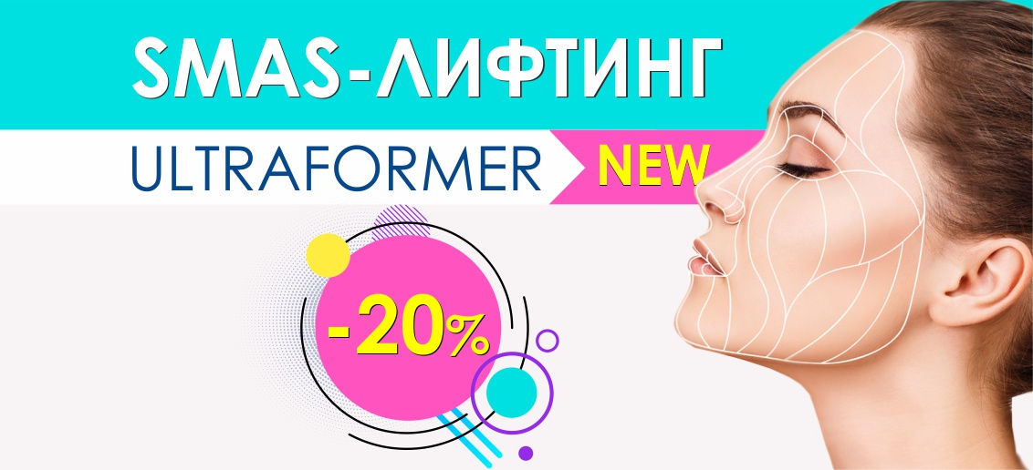 Безоперационный SMAS-лифтинг на новом аппарате Ultraformer со скидкой 20% до 16 августа!