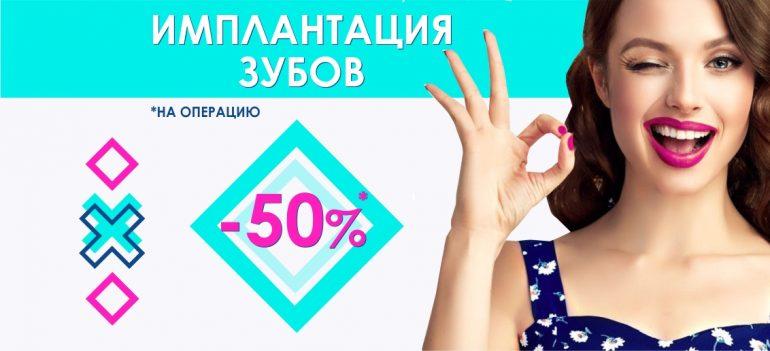 Операция по установке импланта с НЕВЕРОЯТНОЙ скидкой 50% до конца сентября!