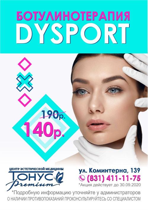 Устранение мимических морщин препаратом Dysport (Диспорт) со скидкой!