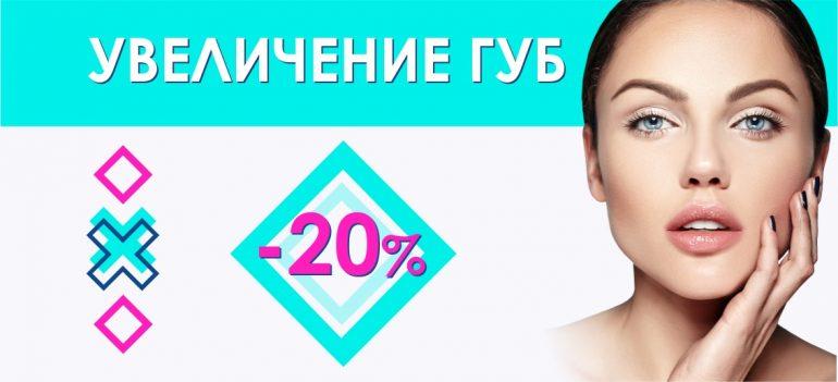 Увеличение губ любым филлером со скидкой 20% до конца сентября!