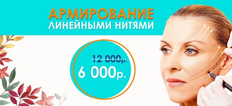 Армирование линейными мезонитями – всего 6 000 рублей вместо 12 000 до конца октября!