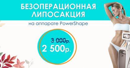 Безоперационная липосакция на аппарате PowerShape - всего 2 500 рублей вместо 3 000 до конца октября!
