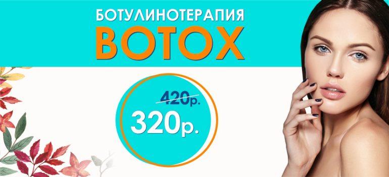 «Уколы красоты» препаратом Ботокс - ВСЕГО 320 рублей вместо 420 до конца октября!