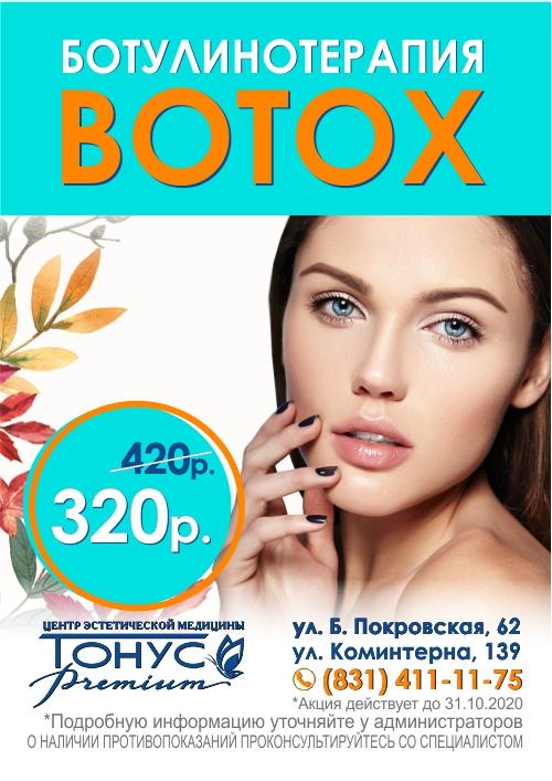 Ботокс - ВСЕГО 320 рублей вместо 420 до конца октября!