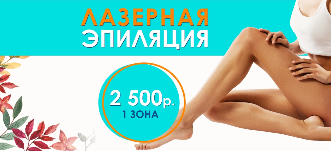 Лазерная эпиляция на аппарате Alma Harmony XL: 1 зона - всего 2 500 рублей до конца октября!