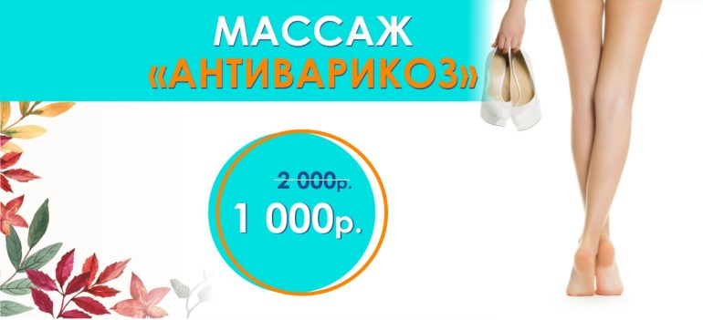 Массаж «Антиварикоз» – всего 1 000 рублей вместо 2 000 до конца октября!