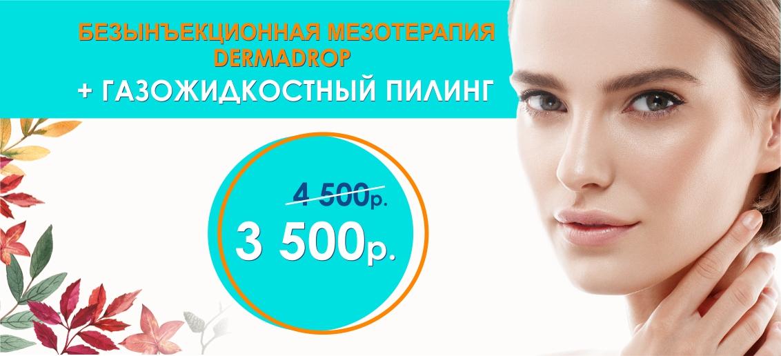 Безынъекционная мезотерапия Dermadrop + газожидкостный пилинг – всего 3 500 рублей вместо 4 500 до конца октября!