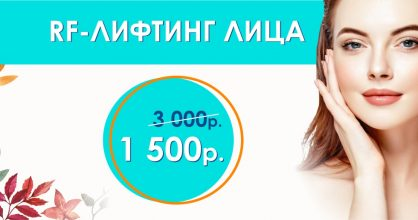 RF–лифтинг лица - 1 500 рублей вместо 3 000 до конца октября!