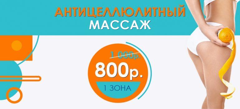 Антицеллюлитный массаж – всего 800 рублей до конца ноября!
