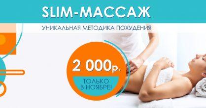 Авторский Slim-массаж – всего 2 000 рублей вместо 3 000 до конца ноября!