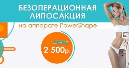 Безоперационная липосакция на аппарате PowerShape - всего 2 500 рублей вместо 3 000 до конца ноября!