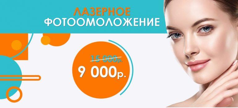 Фотоомоложение всего 9 000 рублей вместо 15 000 до конца ноября!