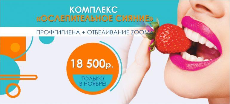 Комплекс «Ослепительное сияние» (профгигигена + отбеливание Zoom 4) – всего 18 500 рублей!