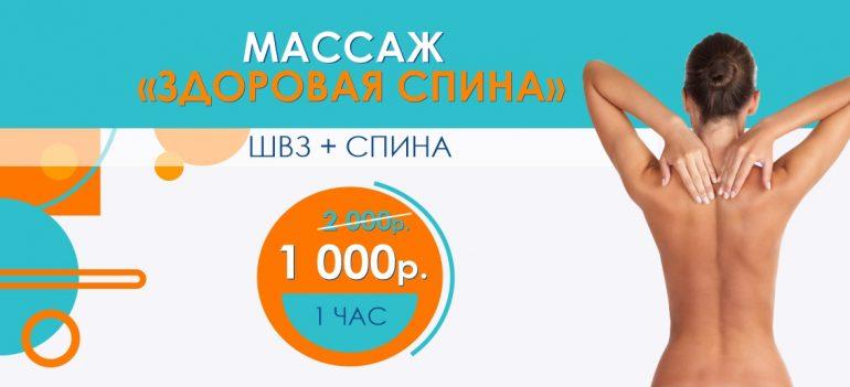 Комплексный массаж «Здоровая спина» - всего 1 000 рублей вместо 2 000 до конца ноября!