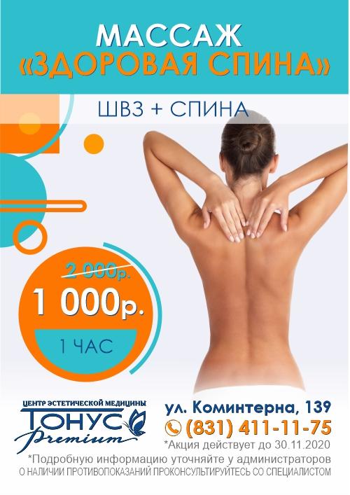 Комплексный массаж «Здоровая спина» со скидкой!