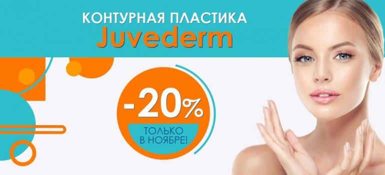 Скидка 20% на контурную пластику Juvederm до конца ноября!