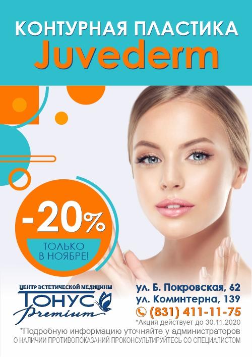 Скидка 20% на контурную пластику Juvederm!