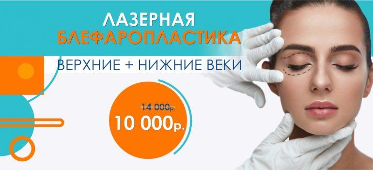 Лазерная блефаропластика «верх + низ» – всего 10 000 вместо 14 000 до конца ноября!