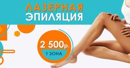 Лазерная эпиляция на аппарате Alma Harmony XL: 1 зона - всего 2 500 рублей до конца ноября!