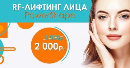 RF–лифтинг лица на аппарате PowerShape – 2 000 рублей вместо 3 000 до конца ноября!