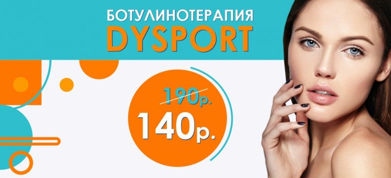 «Уколы красоты» препаратом Dysport - ВСЕГО 140 рублей вместо 190 до конца ноября!