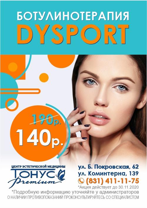 «Уколы красоты» препаратом Dysport со скидкой!