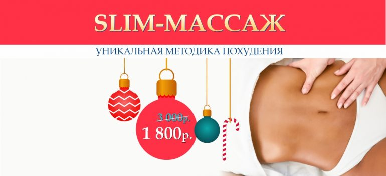 Авторский Slim-массаж – всего 1 800 рублей вместо 3 000 до конца декабря!