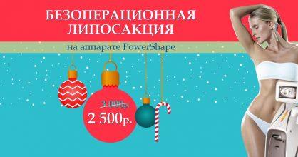 Безоперационная липосакция на аппарате PowerShape - всего 2 500 рублей вместо 3 000 до конца декабря!