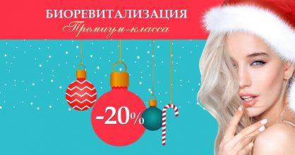 Биоревитализация ПРЕМИУМ-КЛАССА со скидкой 20% до конца декабря!