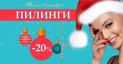 Любые виды химических пилингов со скидкой 20% до конца декабря!