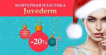 Контурная пластика со скидкой 20% на всю линейку Juvederm до конца декабря!