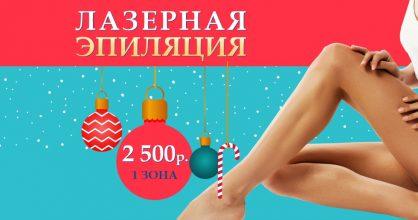 Лазерная эпиляция: 1 зона – всего 2 500 рублей до конца декабря!