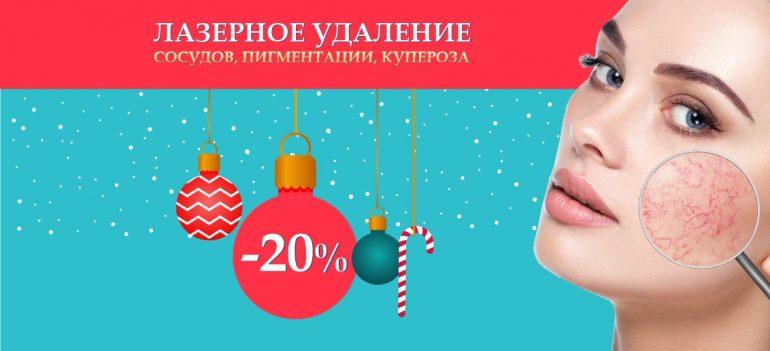 Лазерное удаление сосудов и пигментации со скидкой 20% до конца декабря!