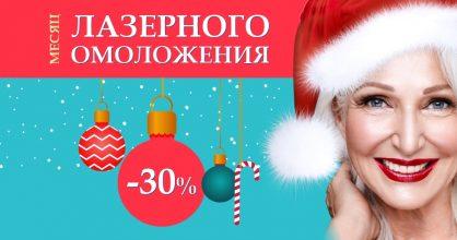 Месяц лазерного омоложения в «ТОНУС ПРЕМИУМ»! Все виды лазерного омоложения со скидкой 30% до конца декабря!