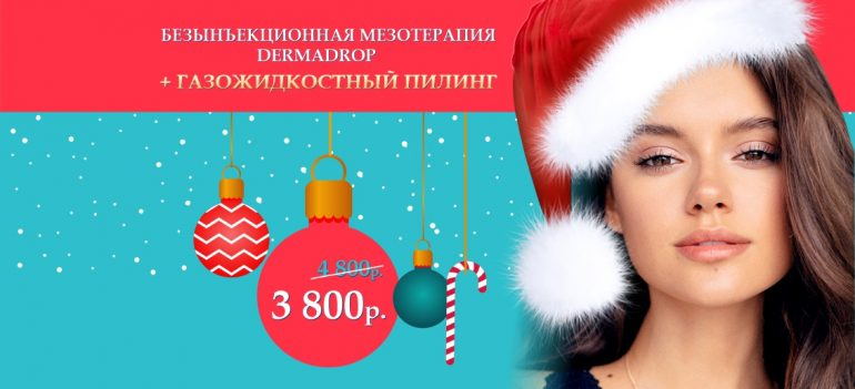 Безынъекционная мезотерапия Dermadrop + газожидкостный пилинг – всего 3 800 рублей вместо 4 800 до конца декабря!