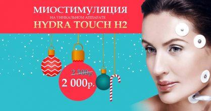 Прокачай свое лицо! Миостимуляция – всего 2 000 рублей вместо 2 500 до конца декабря!