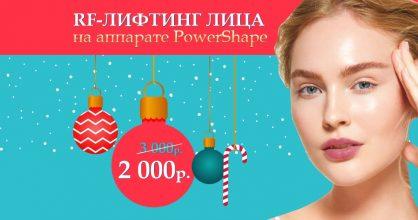 RF–лифтинг лица на аппарате PowerShape – 2 000 рублей вместо 3 000 до конца декабря!