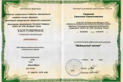 Сертификат Смирновой Светланы Станиславовны