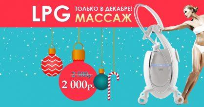 LPG-массаж всего за 2 000 рублей вместо 2 500 до конца декабря!