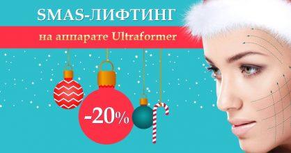 Ультразвуковой SMAS-лифтинг на аппарате Ultraformer со скидкой 20% до конца декабря!