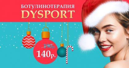 «Уколы красоты» препаратом Dysport - ВСЕГО 140 рублей вместо 190 до конца декабря!