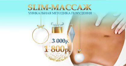Авторский Slim-массаж – всего 1 800 рублей вместо 3 000 до конца января!