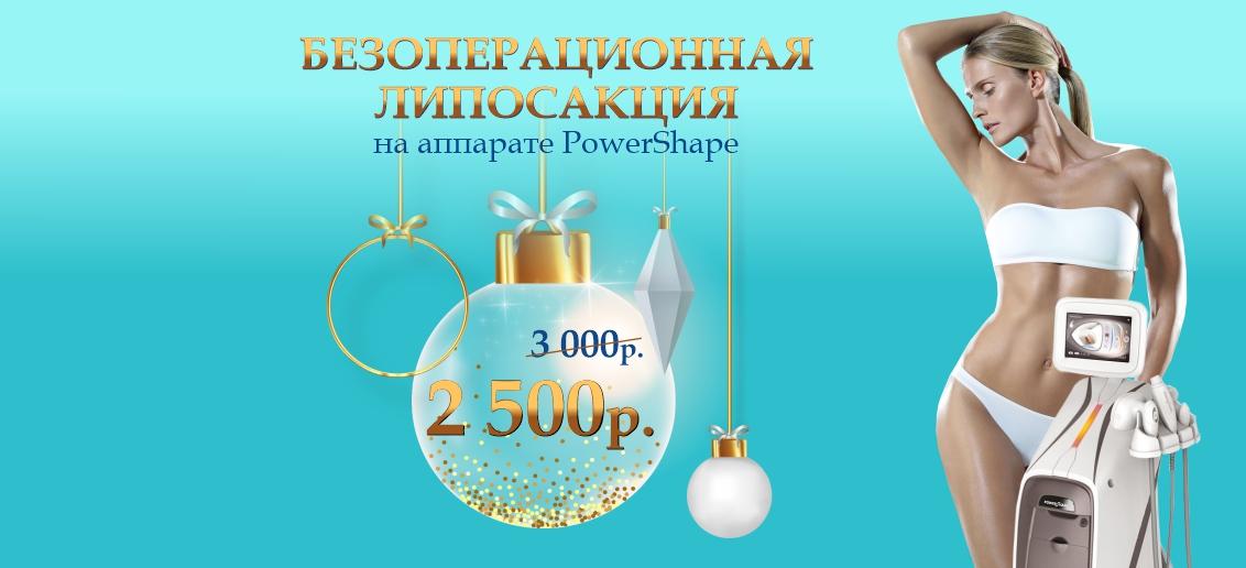 Безоперационная липосакция на аппарате PowerShape - всего 2 500 рублей вместо 3 000 до конца января!