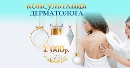 Консультация дерматолога 1 000 рублей до конца января!