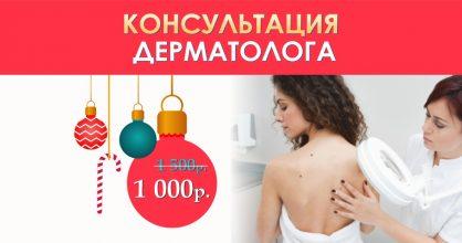 Консультация дерматолога 1 000 рублей  вместо 1 500 до конца декабря!