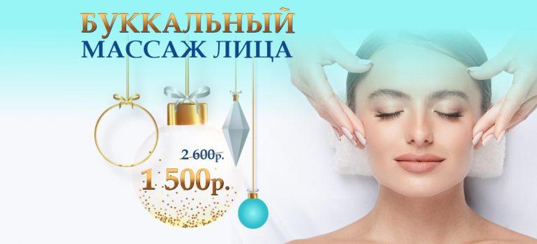 Буккальный массаж лица - всего 1 500 рублей вместо 2 600 до конца января!