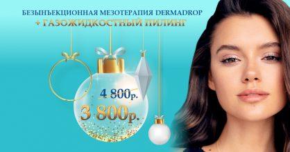 Безынъекционная мезотерапия Dermadrop + газожидкостный пилинг – всего 3 800 рублей вместо 4 800 до конца января!