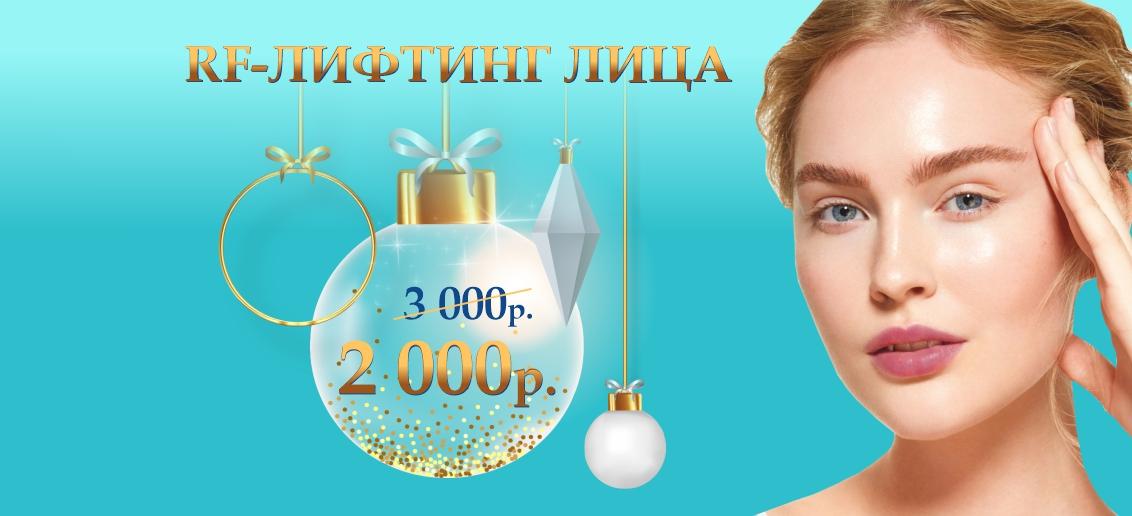 RF–лифтинг лица – всего 2 000 рублей вместо 3 000 до конца января!
